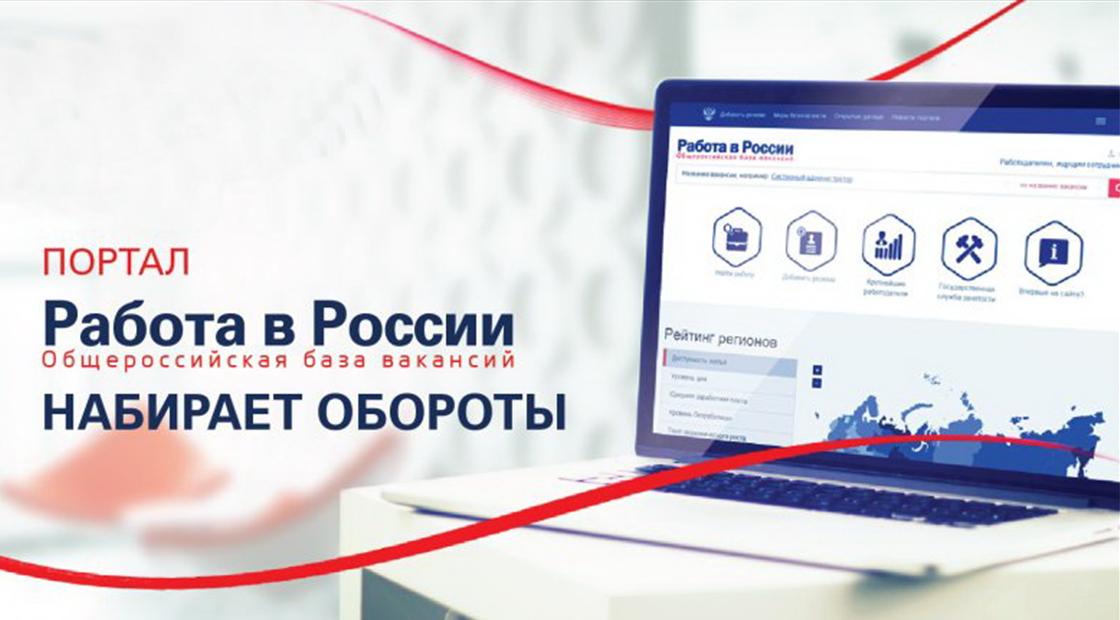 829fa8f4dca87 На портале Роструда «Работа в России» появится новый раздел «Стажировки»  для студентов и выпускников