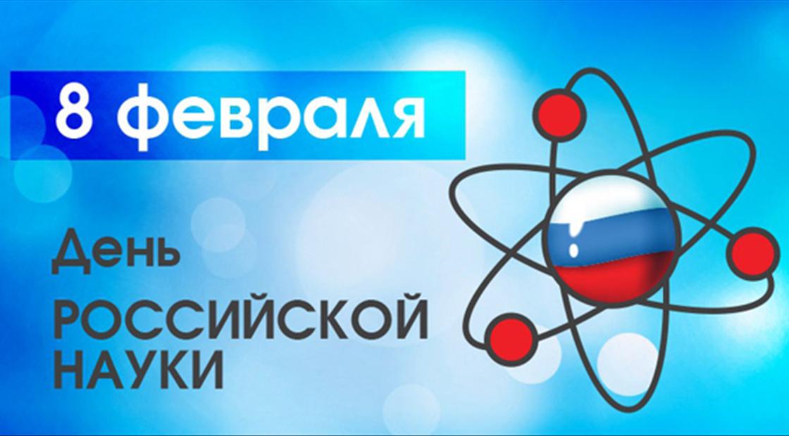 Открытка с днем образования и науки