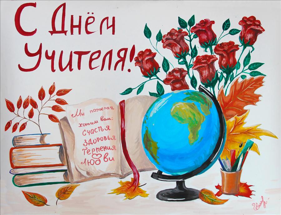 Открытки ко дню учителя плакаты, днем рождения мальчику