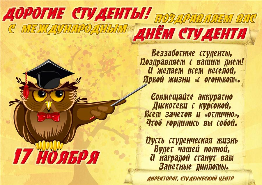 Сценарий поздравления в день студента